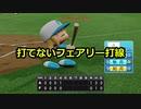 【パワプロ×ミリマス】ミリマス野球2019~後半シーズン編~ part7 【第10節2日目】