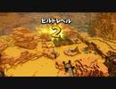 【実況】ドラクエを(ほぼ)やったことナイ人が世界を作って運命を壊す【DQB2】 #32