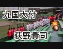 九国大付の応援!!ロッテ・荻野貴司!!九州高校野球!!