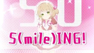 【デレマス】S(mile)ING! 歌ってみた / む