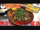 【飯テロ】焦がしバター醤油のおつまみがビールに合う!!