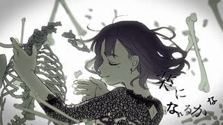 『乙女解剖(DECO*27)』白ぽん-COVER-【歌ってみた】