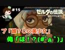 【実況】マスターモードでやりこみサバイバル生活!! Part15 【ゼルダの伝説 BotW】