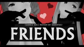 【APヘタリアMMD】はるまち娘でFriends (Dance ver)