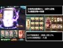 【グラブル】火有利古戦場EX+ワンキル【非AT0ポチ1召喚】