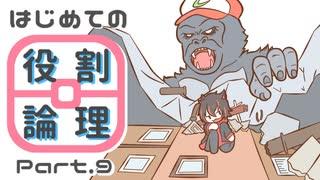 【ポケモンUSM】はじめての役割論理 Part.9 in最強決定戦【vsアシキ】