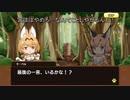 """""""アプリッシュ""""伝記 ノムリッシュけものフレンズ ~第二章~その①【アプリ版】"""