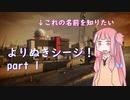 【R6S】よりぬきシージ!part1【VOICELOID実況】