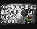 【オリキャラ実況】黒髪眼鏡と「瘴気の海に眠る少女」2nd_#1