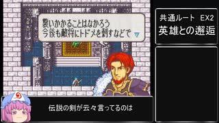 ファイアーエムブレム黄昏の魔剣パッチ 共通2.5:英雄との邂逅【ゆっくり実況】