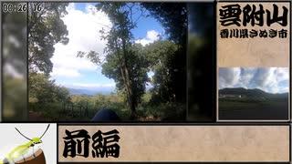 【RTA】運動不足の雲附山RTA 39:52 (くらい)〔前編〕【ゆっくり】