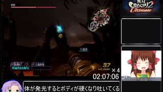 【PS3】無双OROCHI2Ultimate any%RTA 2:17:11 part4/4