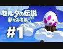 #1【本日発売!】ゼルダの伝説 夢をみる島をドフリーターが実況プレイ