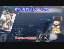 【WOWs】 倉松海戦日記その9 島風【ゆっくり実況】