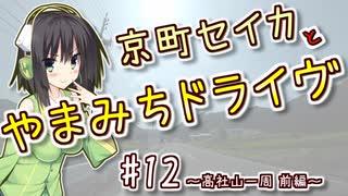 京町セイカとやまみちドライヴ #12 ~高社