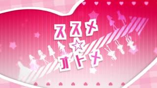 【デレマスCuツアー】ススメ☆オトメ~jewel parade~【歌ってみた】