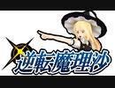【東方MMD】逆転魔理沙【吸血鬼レミリアを倒す100の方法EX】