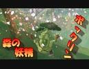 【実況】ゼルダの伝説 BREATH OF THE WILD Part9【初見】