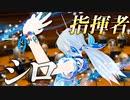 奏でよ鎮魂歌!演奏の指揮を執ってみた【Wii Music】