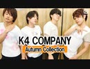 【2nd#25】K4 COMPANY Autumn Collection【K4カンパニー】
