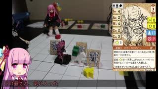 【ボードゲーム】リュード・トータルウォー2
