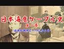 日本海底ケーブル史 第一章【VOICEROID歴史解説】