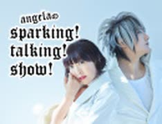 angelaのsparking!talking!show! 2019.09.21放送分