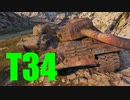 【WoT:T34】ゆっくり実況でおくる戦車戦Part608 byアラモンド