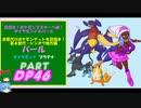 目指せ!ポケモンマスターへの道!ダイヤモンド&パール・その46【ゆっくり実況プレイ】