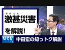 """【知っトク解説】今回は"""" 激甚災害"""""""