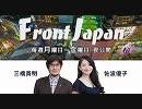 【Front Japan 桜】日本を繁栄に導くためのたった一つの必須知識 / 防衛費-総額ではなく足りない部分に目を向けよ[桜R1/9/20]