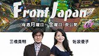 【Front Japan 桜】日本を繁栄に導くため