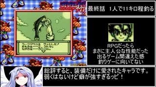 爆釣列伝 翔 RTA 1時間42分27.0秒 part3/3