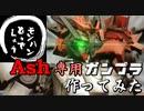 【ガンプラ】【MHD】実況者「Ash」さん専用ガンプラを作ってみた。