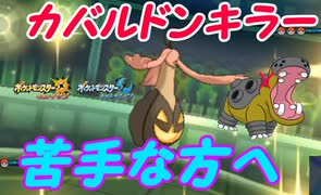【ポケモンUSUM】カバルドンに嫌気がさしたあなたへ パンプジン編 ポケットモンスターウルトラサンウルトラムーン