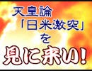 『天皇論「日米激突」』を見に来い!