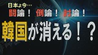 【討論】韓国が消える!?[桜R1/9/21]