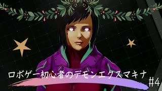 ロボゲー初心者のデモンエクスマキナ #4【実況】
