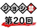 津田健次郎・大河元気のジョシ禁ラジオ!! 第20回!!【おまけ付き有料版/会員無料】