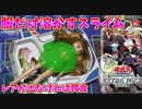 【 Yu-Gi-Oh 】 Pack opening of prey of slime that melts only clothes if rare does not come out 【 Licca-chan 】