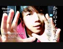 【Okano's ASMR】カ行の配列が織り成す, 気持ちのいいオノマトペ (手の動き付き)【音フェチ】