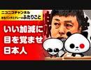 いい加減に目を覚ませ日本人!!