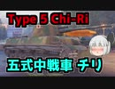 【WoT】妖夢戦車 チリ編