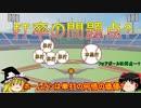 【初心者向け】 1から始める 野球統計 セイバーメトリクス ゆっくり解説 [第一回]【OPSと打撃指標】