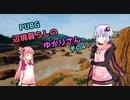 【Voiceroid実況】辺境暮らしのゆかりさん  その4【PUBG】