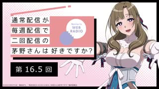 【第16.5回】公式WEBラジオ「通常配信が毎週配信で二回配信の茅野さんは好きですか?」2019年9月20日【第16回】