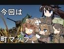 【WarThunder】今回は町マップ【兵器擬人化】
