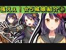 【ゆっくり解説】強えぇ!☆5城娘紹介①~臼杵城~【御城プロジェクト:RE】