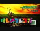 【MMD杯ZERO2予告動画】 けものフレンズ<贖>