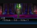Shin Megami Tensei STRANGE JOURNEY series domination marathon live part 18